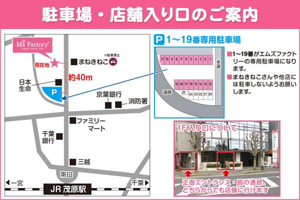茂原本店駐車場地図