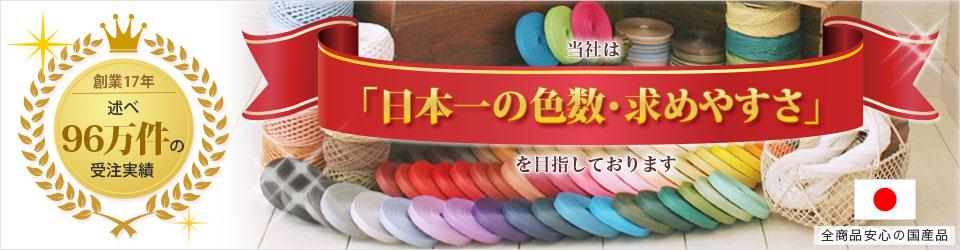 日本一の色数・お求めやすさ