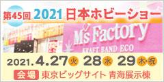2021日本ホビーショー