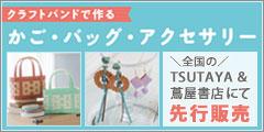 TSUTAYA&蔦屋書店にて先行販売
