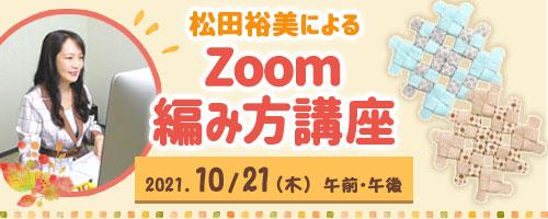 Zoom編み方講座開催